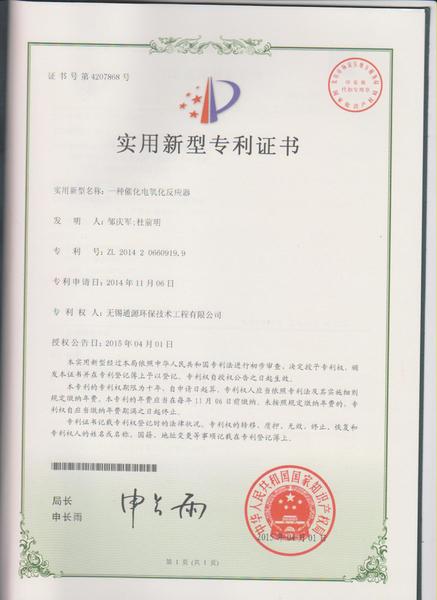催化電氧化專利證書.jpg