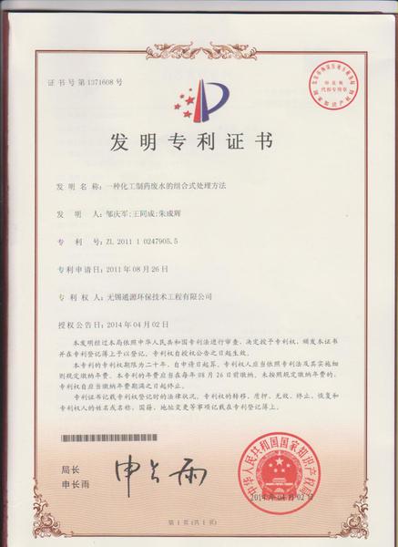 化工制藥廢水處理專利證書.jpg