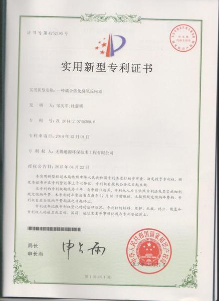 耦合催化臭氧反應器專利證書.jpg
